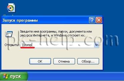 Network-folders-winXP-5.jpg