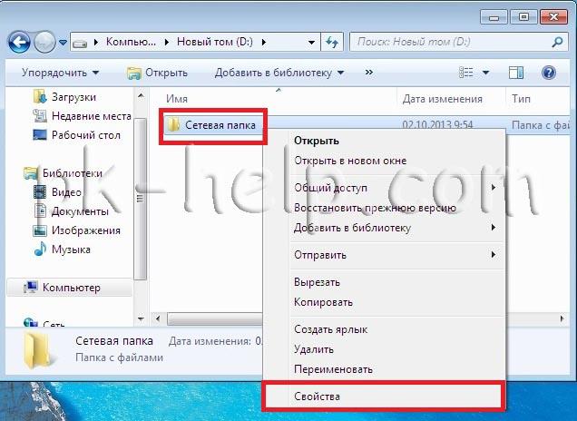 Network-folders-win7-1.jpg
