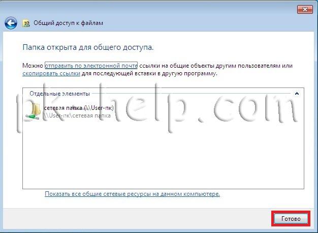Network-folders-win7-4.jpg