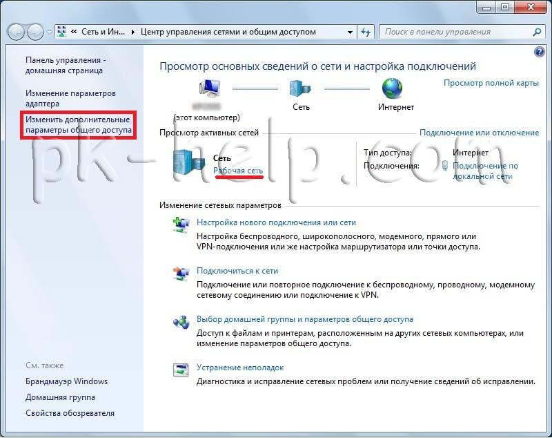 Network-folders-win7-11.jpg