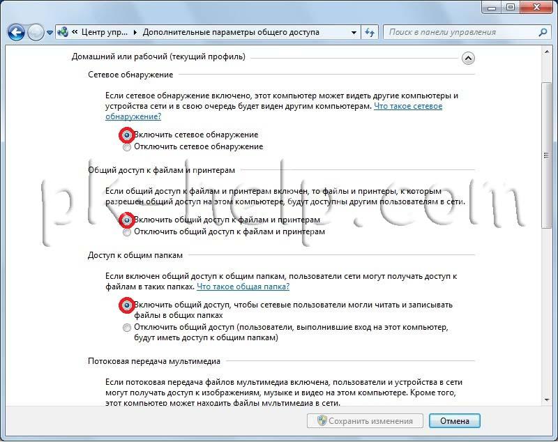 Network-folders-win7-12.jpg
