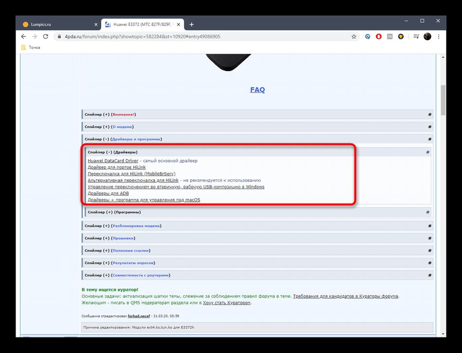 skachivanie-drajverov-dlya-modema-huawei-e3372-s-polzovatelskogo-foruma.png