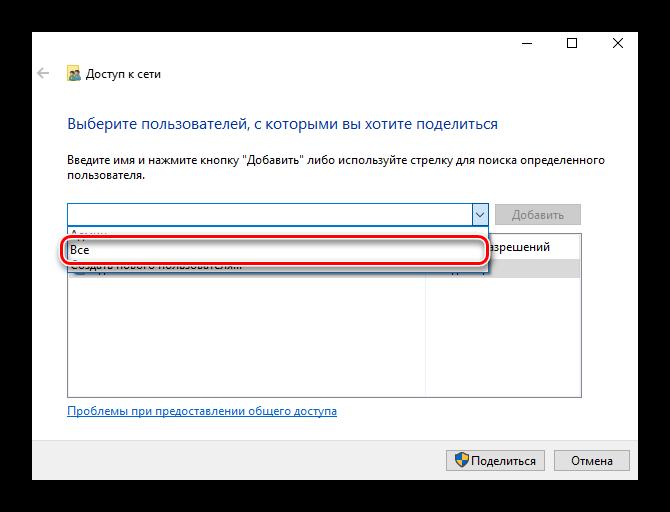 vyibrat-polzovatelya-dlya-predostavleniya-dostupa-v-windows-10.png