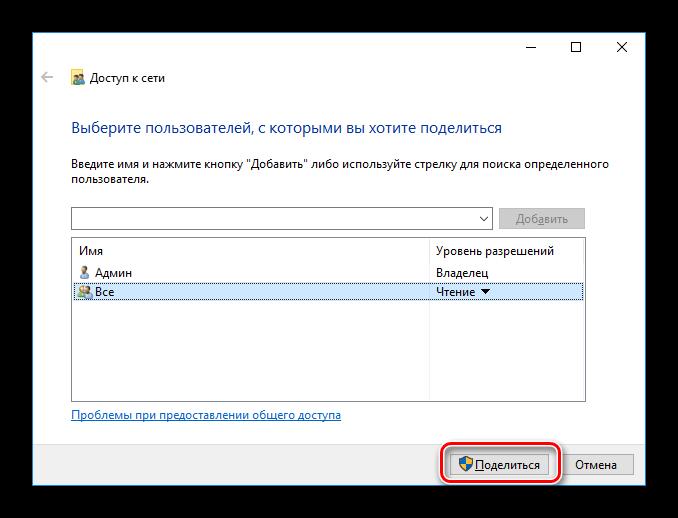 primenit-izmeneniya-dostupa-v-operatsionnoy-sisteme-windows-10.png