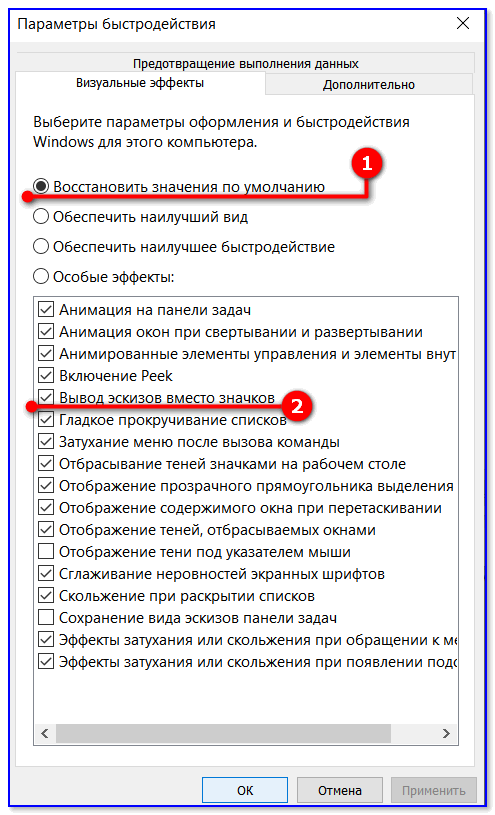 Vizualnyie-e`ffektyi.png