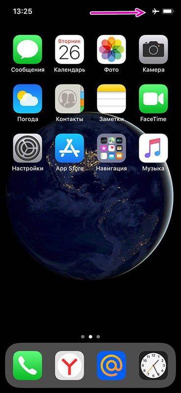 aktivnyy-aviorezhim.jpg