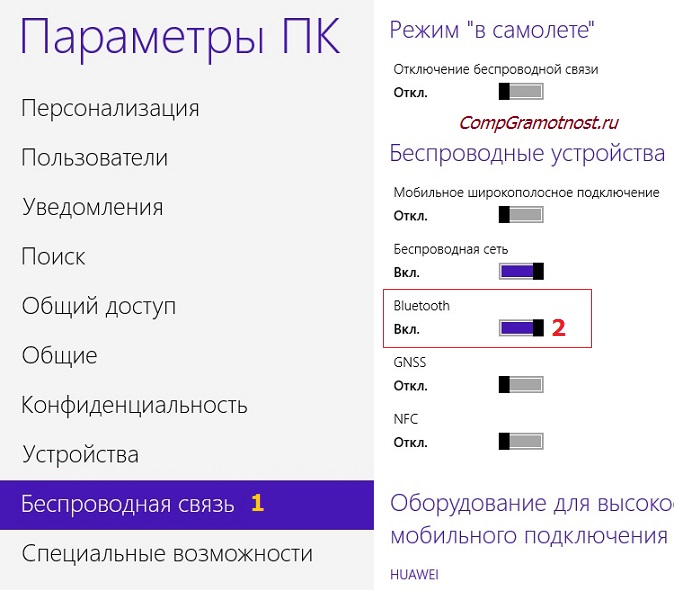 Kak-vkljuchit-Bljutuz-na-Windows-8.jpg