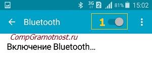 Vkljuchit-Bluetooth-na-Android.jpg