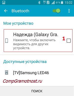 Bljutuz-vkljuchit-vidimost-dlja-drugih-ustrojstv-na-Android.png