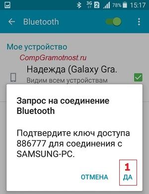 podtverdit-kljuch-dostupa-bljutuz-android.jpg