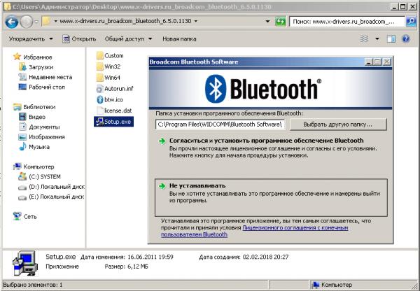 nachalo-ustanovki-bluetooth-drayverov-s-pomoshchyu-paketa-broadcom-600x416.png