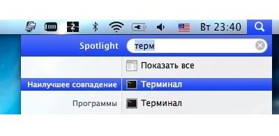 vhod-v-terminal-komand-macos.jpg