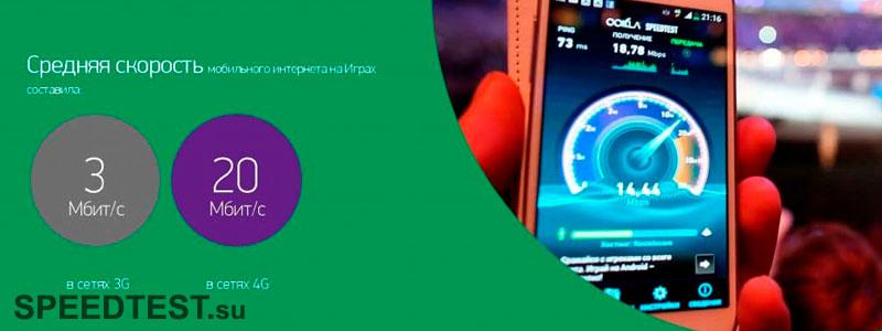 kak-uvelichit-skorost-mobilnogo-interneta-megafon.jpg