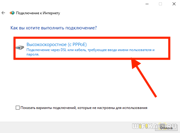 07-vysokoskorostnoe-pppoe-windows.png