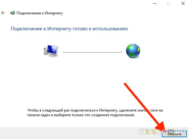 11-podklyuchenie-pppoe-gotovo-windows.png