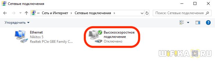 12-setevye-podklyucheniya-pppoe-windows.png