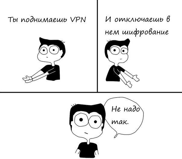 VPN-i-shifrovanie.jpg