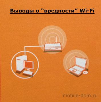 vred-wi-fi.jpg