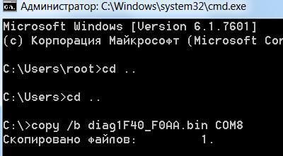 windows-soobshchila-ob-uspeshnom-perenose-diag1f40-f0aa-bin.jpg
