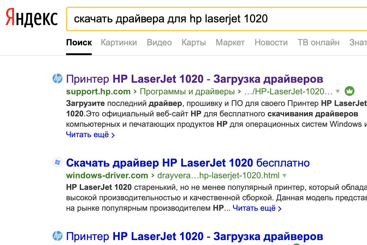 Zadaem-v-poiskovuju-sistemu-zapros-skachat-drajvera-i-dopisyvaem-model-printera-perehodim-na-oficialnyj-sajt.png