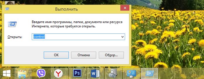 Nazhimaem-klavishi-WinR-pechataem-control-nazhimaem-po-OK-.png