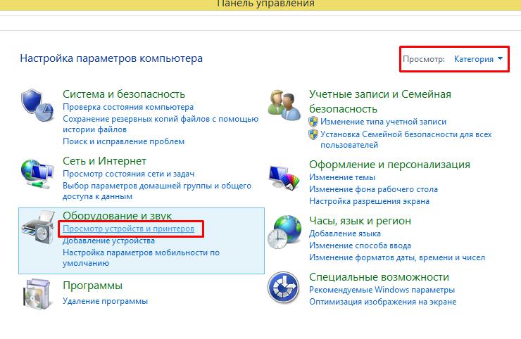 V-rezhime-Prosmotr-proveryaem-znachenie-Kategoriya-nazhimaem-po-ssylke-Prosmotr-ustrojstv-i-printerov-.png
