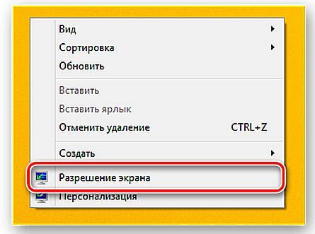 kak_podklyuchit_proektor_k_noutbuku9.jpg