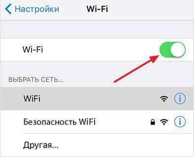 vklyuchenie-wi-fi.jpg