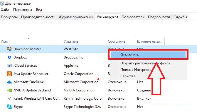 Windows-dolgo-zagruzhaetsya-5.png