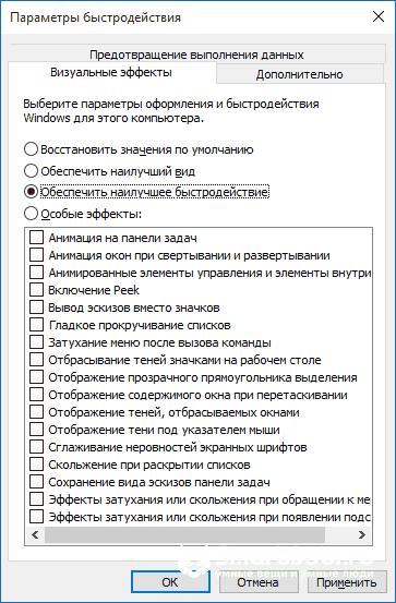 Windows-dolgo-zagruzhaetsya-10.png