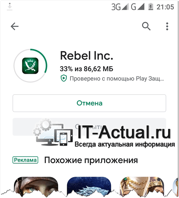 Slow-download-from-Google-Play-why-and-fix-1.png