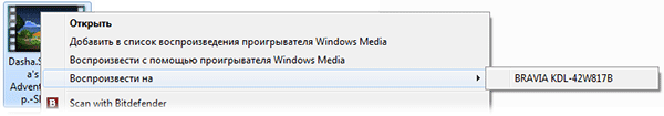 windows-play-to-dlna.png
