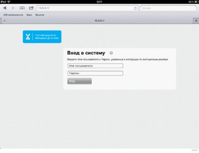 kak-postavit-i-pomenyat-parol-wi-fi-na-modeme-i2.jpg
