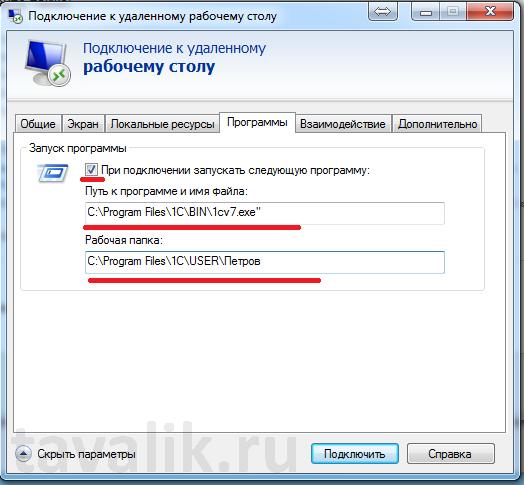rdp-klient-windows_11.png