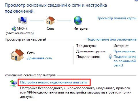 1524729331_nastroyka-novogo-podklyucheniya.png