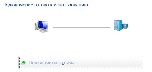 1524729572_podklyuchenie-gotovo.png