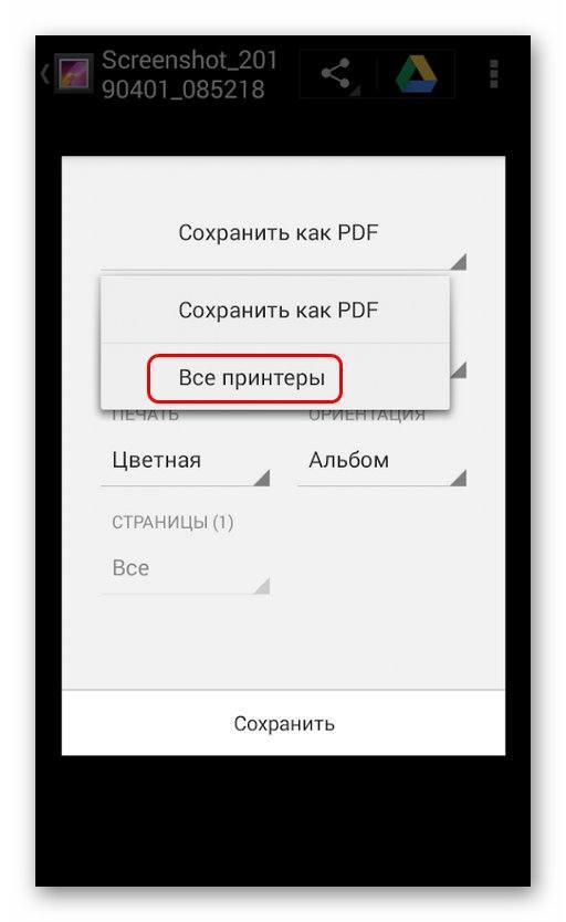 kak_raspechatat_s_telefona_na_printer2.jpeg