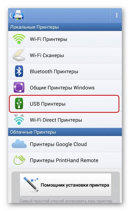 kak_raspechatat_s_telefona_na_printer5.jpeg