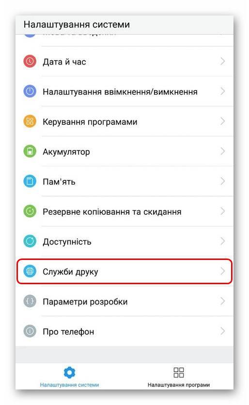 kak_raspechatat_s_telefona_na_printer6.jpeg