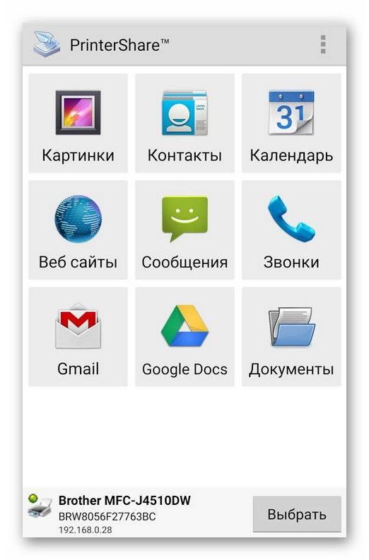 kak_raspechatat_s_telefona_na_printer11.jpeg