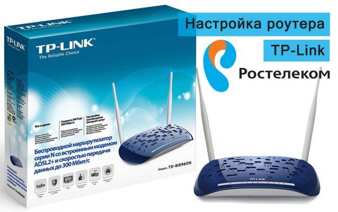 samostoyatelnaya-nastrojka-routera-ot-rostelekoma-tp-link.jpg
