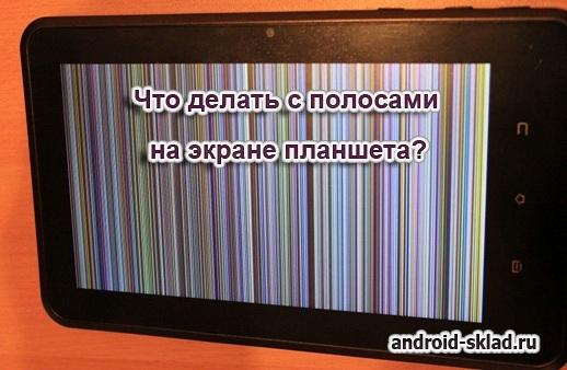 1441708448_polosy-na-planshete.jpg