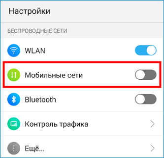 mobilnye-seti-na-android.png