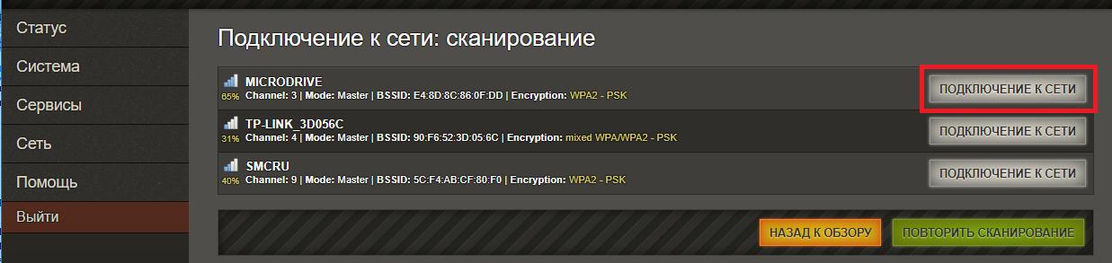 4 wi-fi scan.png