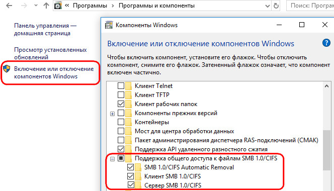 vklyuchit-smb-1-v-windows-10-1709.png