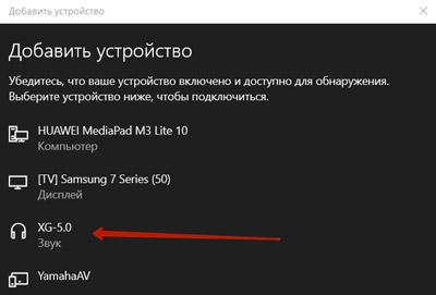 Adding-devices-4.jpg