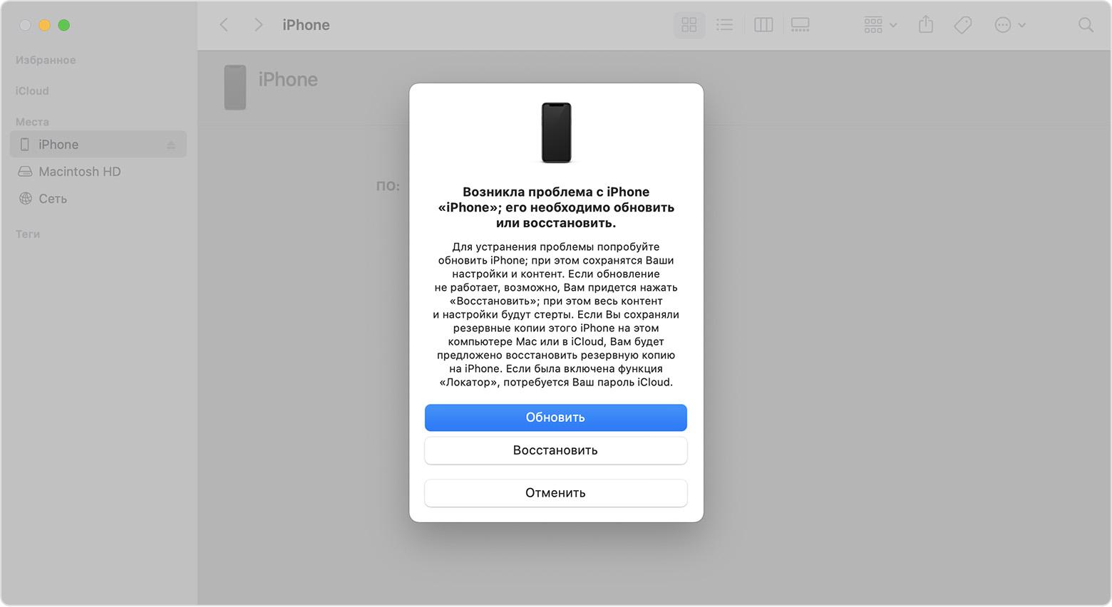 ios14-macos-big-sur-recovery-mode-iphone-update.jpg