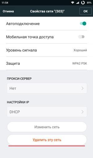 2wifi-error-android.jpg