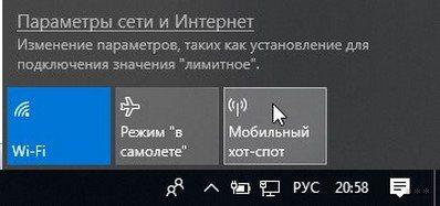 kak-razdat-wi-fi-s-noutbuka-na-telefon-4-poshagovye6.jpg