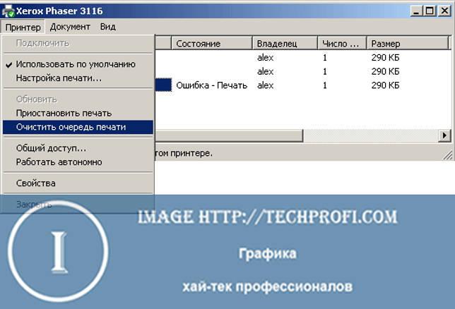 kak-ubrat-avtonomnii-rezhim-printera-prichini-po-kotorim_6.jpg